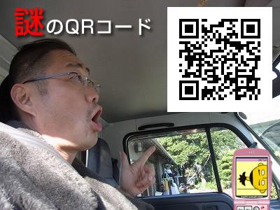 20101207_mobileqr.jpg