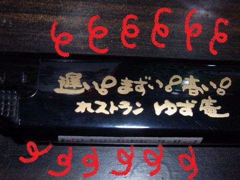 aa-yuzuRIMG2310.jpg