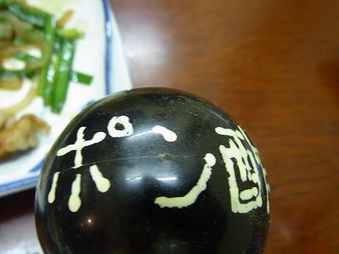 aaaaa-yuzuRIMG6080.jpg