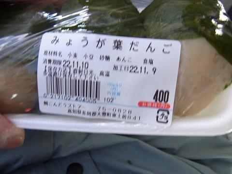 aaaaaaaa-yuzuRIMG7586.jpg