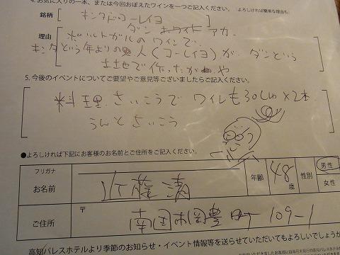 aaaaaaaaaa-yuzuRIMG6794.jpg
