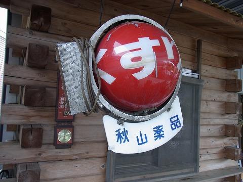 aaaaaaaaaaa-yuzuRIMG6870.jpg