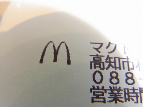 aaaaaaaaaaaaaaaaa-yuzuRIMG7044.jpg