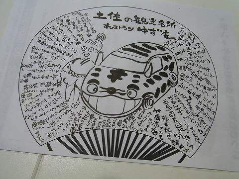 aaab-yuzuRIMG2852.jpg