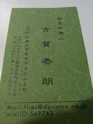 aae-yuzuRIMG2678.jpg