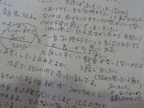 aambk-yuzuRIMG1851.jpg