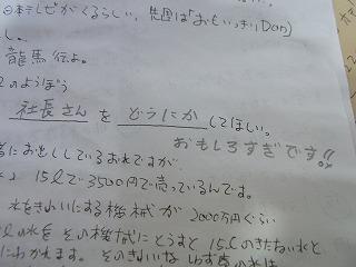 ab-yuzuRIMG2367.jpg