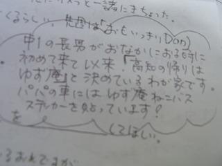 ab-yuzuRIMG2368.jpg