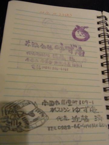 ab-yuzuRIMG6566.jpg