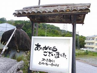 abc-yuzuRIMG2370.jpg
