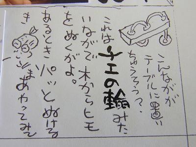 abccc-yuzuRIMG0116.jpg