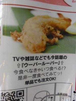 aeaaa-yuzuRIMG1463.jpg