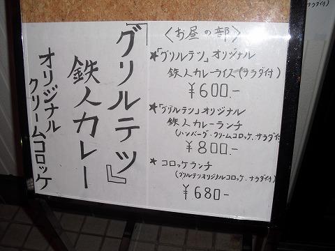 eee-yuzuCIMG1063.jpg