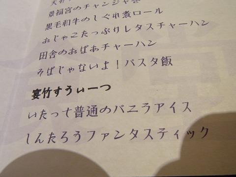 eeee-yuzuRIMG1567.jpg