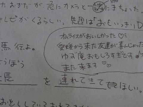 eeee-yuzuRIMG1680.jpg