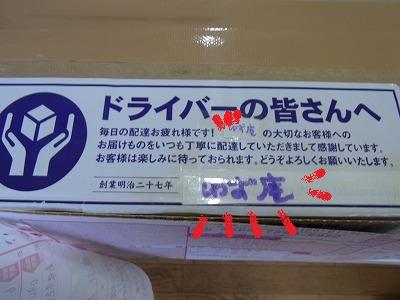 ggy-yuzuRIMG2397.jpg