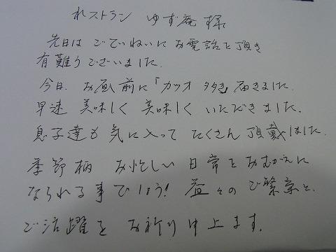 ggy-yuzuRIMG2451.jpg