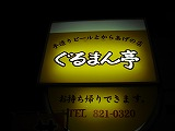 hhh-yuzuCIMG0959.jpg