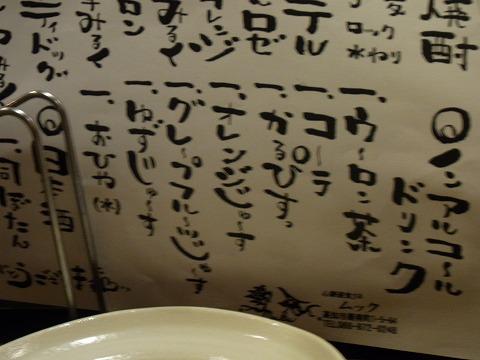kkk-yuzuRIMG1044.jpg