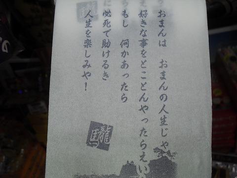 qaa-yuzuCIMG1274.jpg