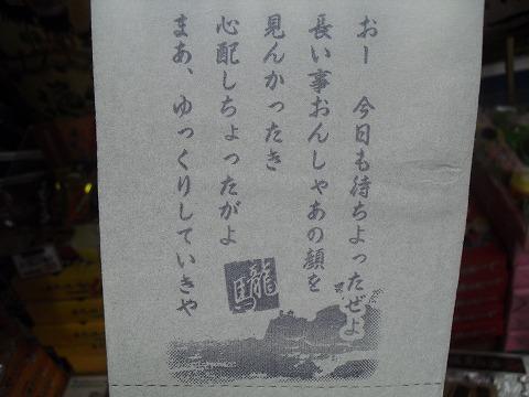 qaa-yuzuCIMG1276.jpg