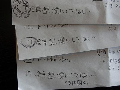 qbqv-yuzuRIMG1855.jpg