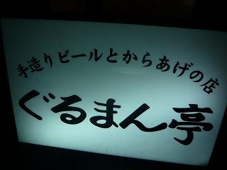 s-yuzuP1040723.jpg
