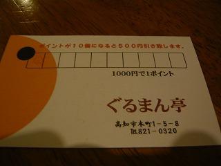 s-yuzuP1040730.jpg