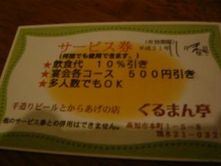 s-yuzuP1040731.jpg