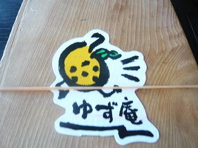 s-yuzuP1050526.jpg