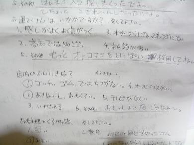 s-yuzuP1050622.jpg