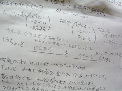 s-yuzuP1050623.jpg