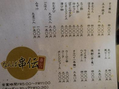 ssa-yuzuRIMG1543.jpg