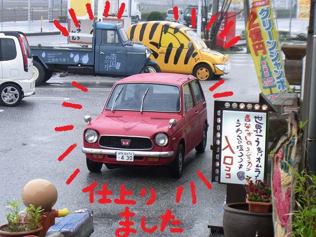 ttt-yuzuRIMG0017.jpg