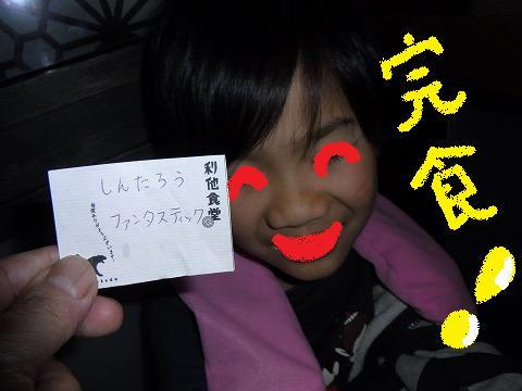 zrrb-yuzuRIMG1302.jpg