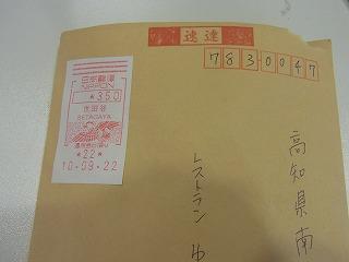 zzzzzzzz-yuzuRIMG5016.jpg