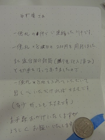 zzzzzzzz-yuzuRIMG5018.jpg